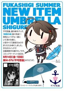 shigure_kasa_m.jpg